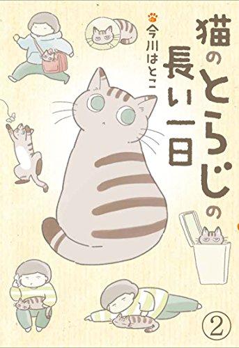 猫のとらじの長い一日(2)