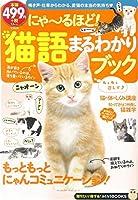 にゃ~るほど! 猫語まるわかりブック (TJMOOK ふくろうBOOKS)