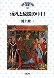 儀礼と象徴の中世 (ヨーロッパの中世 8)