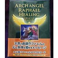 絶版大天使ラファエルオラクルカード