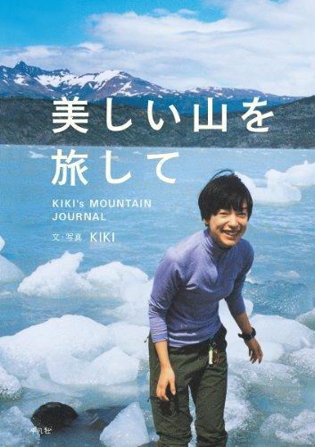 美しい山を旅して: KIKI's MOUNTAIN JOURNAL