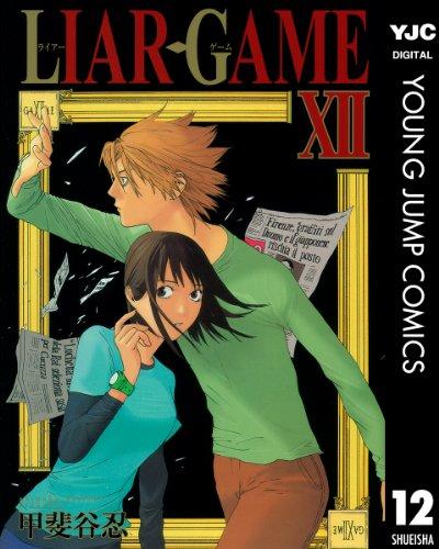 LIAR GAME 12 (ヤングジャンプコミックスDIGITAL)