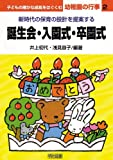 子どもの確かな成長をはぐくむ幼稚園の行事〈2〉誕生会・入園式・卒園式―新時代の保育の設計を提案する