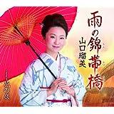 雨の錦帯橋/花の夜