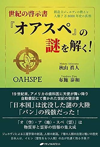 世紀の啓示書『オアスペ』の謎を解く! ―創造主ジェホヴィの教えと人類7万8000年史の真相―