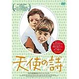 天使の詩  [HDマスター] [DVD]