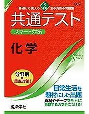 共通テスト スマート対策 化学 [3訂版] (Smart Startシリーズ)