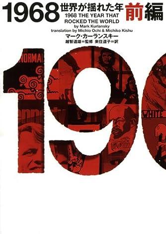 1968―世界が揺れた年〈前編〉 (ヴィレッジブックス)