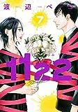 1122(7) (モーニング KC)