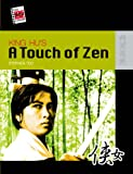 King Hu's A Touch of Zen (The New Hong Kong Cinema) (English Edition)