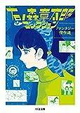 石ノ森章太郎コレクション ── ファンタジー傑作選