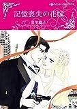記憶喪失の花嫁 (ハーレクインコミックス・キララ)