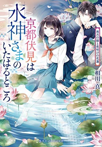 京都伏見は水神さまのいたはるところ 雨月の猫と夜明けの花蓮 (集英社オレンジ文庫)