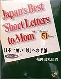 日本一短い「母」への手紙―ベスト51通 (角川mini文庫 (21))