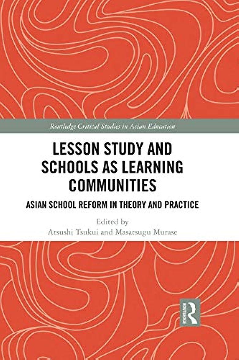 カトリック教徒混雑長いですLesson Study and Schools as Learning Communities: Asian School Reform in Theory and Practice (Routledge Critical Studies in Asian Education) (English Edition)