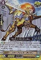カードファイトヴァンガードG 第7弾「勇輝剣爛」 / G-BT07 / 015 スカーフェイス・ライオン RR