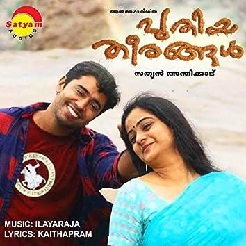 Puthiya Theerangal (Original Motion Picture Soundtrack)