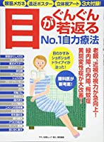 目がぐんぐん若返るNo.1自力療法 (「眼筋メガネ」「遠近ポスター」「立体視アート」3大付録!)