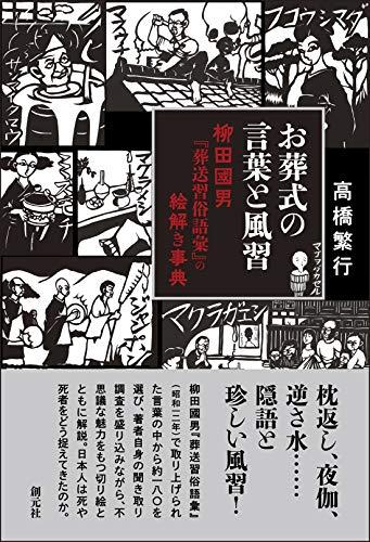 お葬式の言葉と風習: 柳田國男『葬送習俗語彙』の絵解き事典