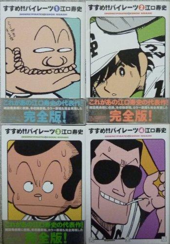 すすめ!!パイレーツ 完全版 コミック 全4巻完結セット (すすめ!!パイレーツ 完全版 )