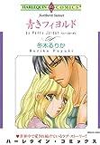 島国での熱いロマンス テーマセット vol.1 (ハーレクインコミックス)
