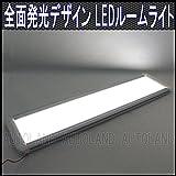 LEDルームライト/45cm超ロングサイズ/全面発光高照度インテリアランプパネル/12V-24V/自動車用/L【オートランド/AUTOLAND】