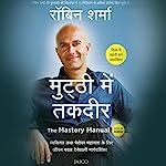 The Mastery Manual (Hindi) cover art