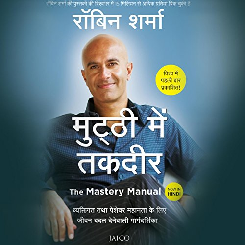 The Mastery Manual (Hindi) cover art