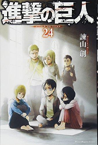 進撃の巨人(24) (講談社コミックス)の詳細を見る