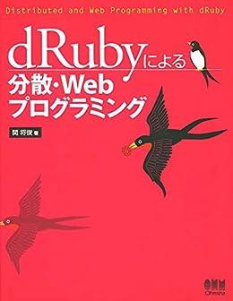 [関将俊]のdRubyによる分散・Webプログラミング