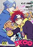 コミック「SK∞ エスケーエイト」(1) (NINO)