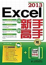 Excel 2013从新手到高手 (电脑学习从新手到高手)