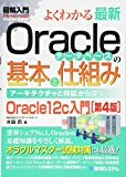 図解入門よくわかる最新Oracleデータベースの基本と仕組み[第4版] (How‐nual Visual Guide Book)