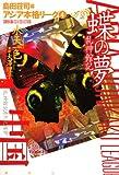 蝶の夢 乱神館記 アジア本格リーグ4