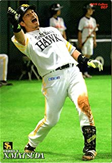 カルビー2019 プロ野球チップス レギュラーカード No.7 松田宣浩