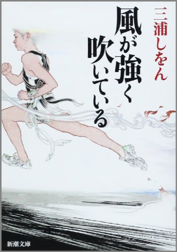 風が強く吹いている (新潮文庫)