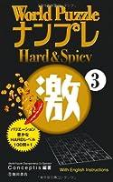 World Puzzleナンプレ 激〈3〉 (池田書店のナンプレシリーズ)