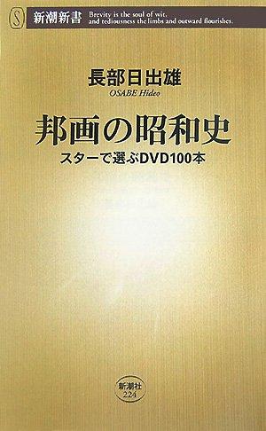 邦画の昭和史―スターで選ぶDVD100本 (新潮新書)の詳細を見る