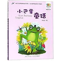 小巴掌童话(精选注音书)/百年百部中国儿童文学经典书系