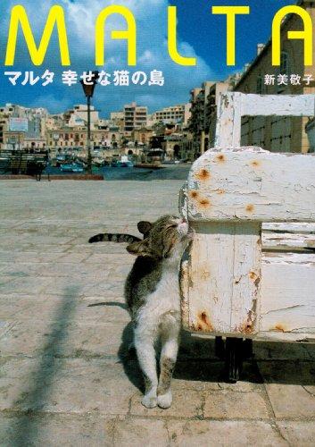 マルタ 幸せな猫の島の詳細を見る
