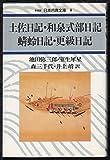 土佐日記;和泉式部日記;蜻蛉日記;更級日記 (日本古典文庫)