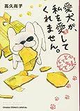 愛犬が、私を愛してくれません。どてどてどてちん! / 高久尚子 のシリーズ情報を見る