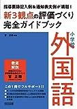 指導要録記入例&通知表文例が満載! 小学校外国語新3観点の評価づくり完全ガイドブック