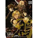 鴉 KARASU(3) (ヤングガンガンコミックス)