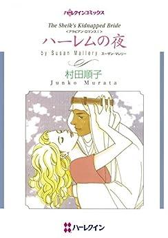[村田 順子, スーザン・マレリー]の秘書ヒロインセット vol.5 (ハーレクインコミックス)