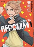 HEROIZM ヘロイズム 1 (マッグガーデンコミック avarusシリーズ)