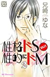 性格ドS BUT 性的にドM プチデザ(2) (デザートコミックス)