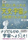 図解 身近にあふれる「天文・宇宙」が3時間でわかる本
