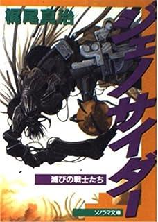 ジェノサイダー―滅びの戦士たち (ソノラマ文庫)
