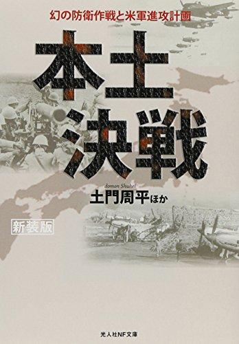本土決戦―幻の防衛作戦と米軍進攻計画 (光人社NF文庫)